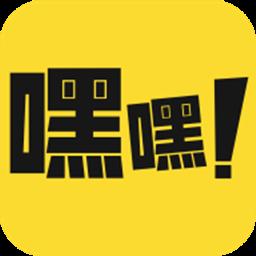 嘿嘿漫画无删节破解版App2020最新版