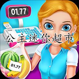 公主迷你超市小游戏免费版1.2.6 官网安卓版