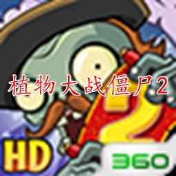 植物大战僵尸2复兴时代无限钻石破解版2.4.7 最终修改版