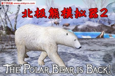 北�O熊模�M器2手游版