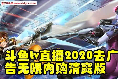 斗�~tv直播2020去�V告�o限�荣�清爽版