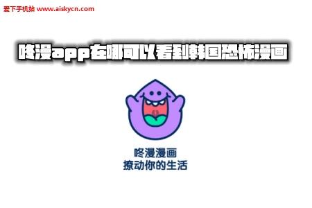 咚漫app在哪可以看到韩国恐怖漫画