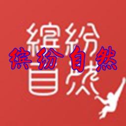 缤纷自然中国记实纪录片appv1.0.0安卓最新版