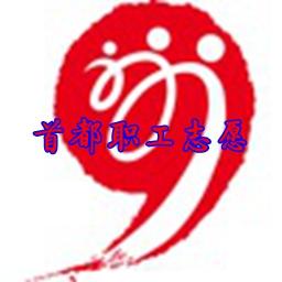 2020北京职工志愿活动入口appv1.4.0官方最新版