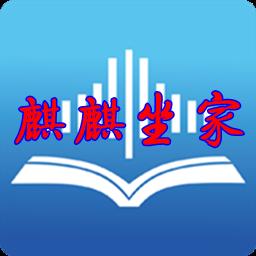 麒麒坐家ai写作助手appv1.0.0安卓免费版