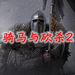 骑马与砍杀2控制台MOD无限金钱v1.0 最新版
