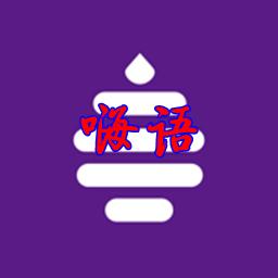 嗨语外语学习互助社区appv0.5.5安卓最新版