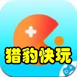 猎豹快玩赚金币手机版1.0 安卓版