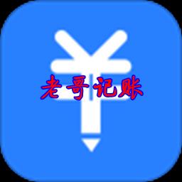 老哥记账手机理财appv1.0.0安卓版