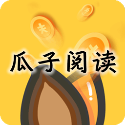 瓜子阅读转发赚钱APP1.0 安卓最新版