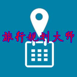 旅行规划大师一键生成旅行计划appv1.0安卓版