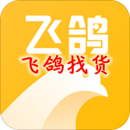 飞鸽找货农产品采购APP1.01 安卓版