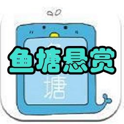 鱼塘悬赏任务赚钱手机版1.0 安卓版