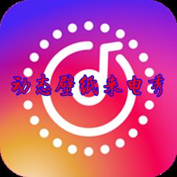 2020动态壁纸来电秀appv1.0.0破解版