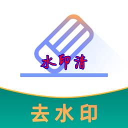 水印清一键去添水印appv1.0 安卓版