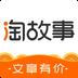 淘故事VIP会员破解版2.0.0官方版