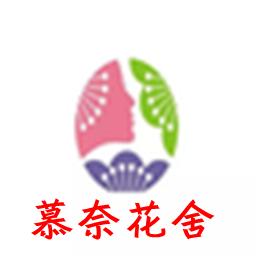 慕奈花舍智能养花APP1.01 安卓免费版