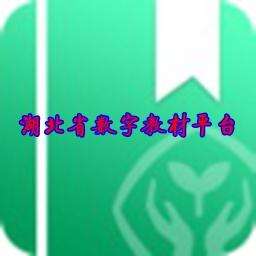 2020鄂字版湖北省数字教材平台appv