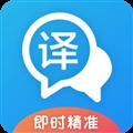 即时翻译官app手机客户端v3.1.1最新版