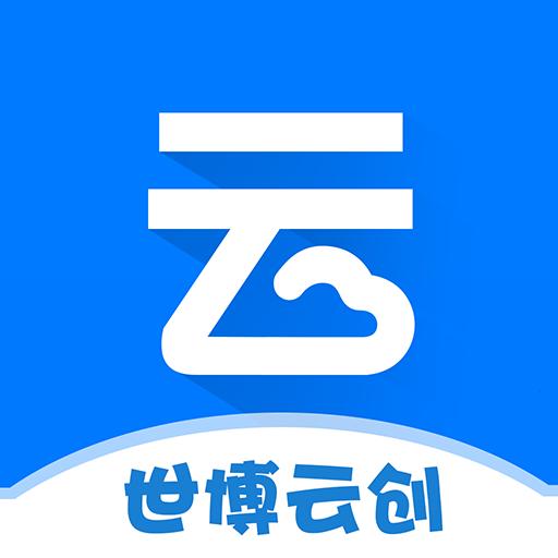 北京世博云创版权咨询app1.0.4免费咨询版