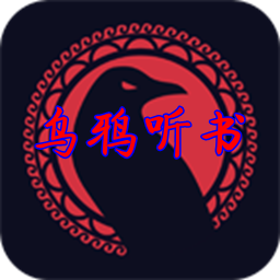 乌鸦听书vip会员永久破解版appv0.5.0无限资源版