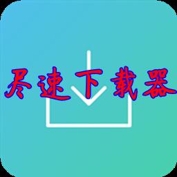 尽速磁力下载器永久破解版appv 1.8.0不限速版