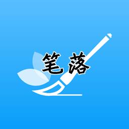 笔落写作助手APP1.0 手机免费版