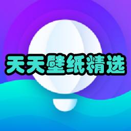 天天壁纸精选2020去广告版1.0.7 免费最新版