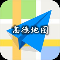 高德地图组队导航手机版APPv10.50.0.2522 安卓最新