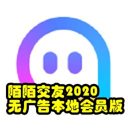陌陌交友2020�o�V告本地���T版8.24.5 去�V告解�i版