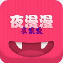 夜漫漫韩漫无删减永久破解版appv 1