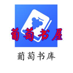 葡萄书屋vip破解版appv1.0安卓最新版