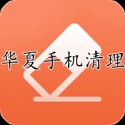 华夏手机清理免激活安卓破解版v1.0.3 vip专业版
