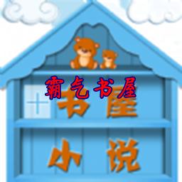 霸气书屋全本小说破解版appv6.3安卓最新版