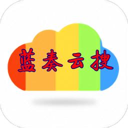 蓝奏云搜vip破解版appv1.8不限速版