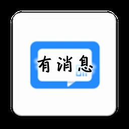 有消息�k公APPv1.0.3 安卓手�C版