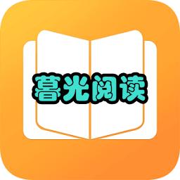 暮光阅读品质小说无广告纯净版2.4 免费最新版
