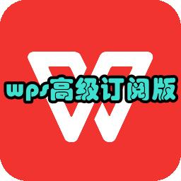 wps登�就是VIP高���版12.4.6 最新版