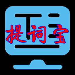 提词宝自动提词器appv2.0.2去广告破解版