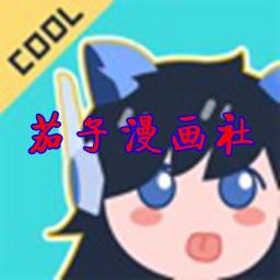 茄子漫画社隐藏资源破解版appv1.0.0安卓修复版