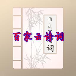 百家云诗词搜索工具appv 1.0安卓免费版