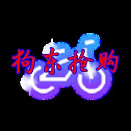 狗东抢购自动秒抢助手appv4.1.1安卓免费版