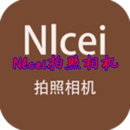 Nlcei拍照相机全功能破解版appv2.7.6安卓最新版