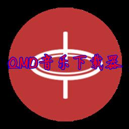 QMD音乐下载器2020vip破解版appv1.5.0会员直装版