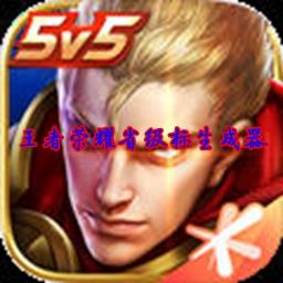 2020王者�s耀省��松�成器appv1.0永久破解版