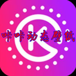 咔咔动态壁纸最新破解版appv1.0.0安卓免费版