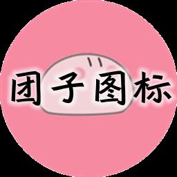 团子图标包爱酱美化工具v0.2.8 安卓免费版