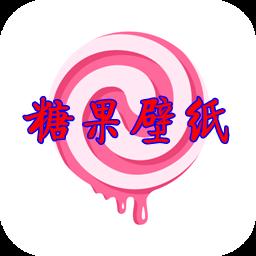 糖果壁纸高清去广告版appv 1.0.1安卓免费版