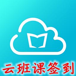 蓝墨云班课自动签到补签工具v5.1.8 安卓最新版