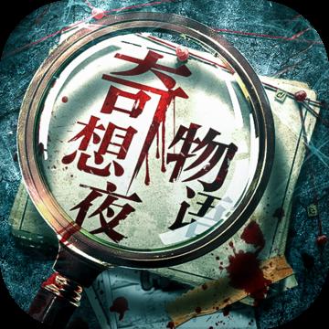 奇想夜物�Z�y�服版v1.1.3��先�w�版
